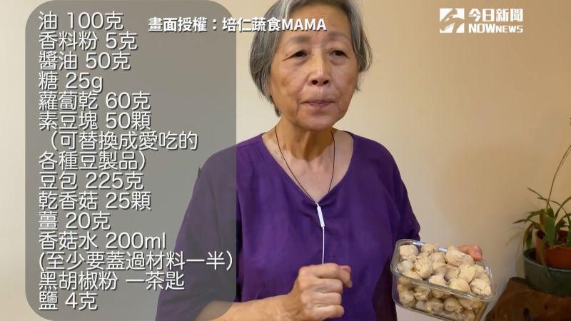 ▲粽子的餡料準備食材,也可更換盛大家喜歡吃的食材