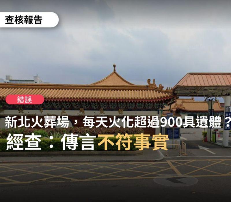 ▲新北火葬場每日焚化900具遺體?查核中心打臉。(圖/翻攝自TFC 台灣事實查核中心臉書)
