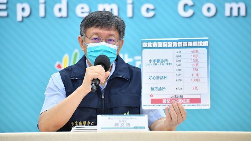 影/還有多發疫苗給診所!柯文哲:小禾馨診所領了85瓶