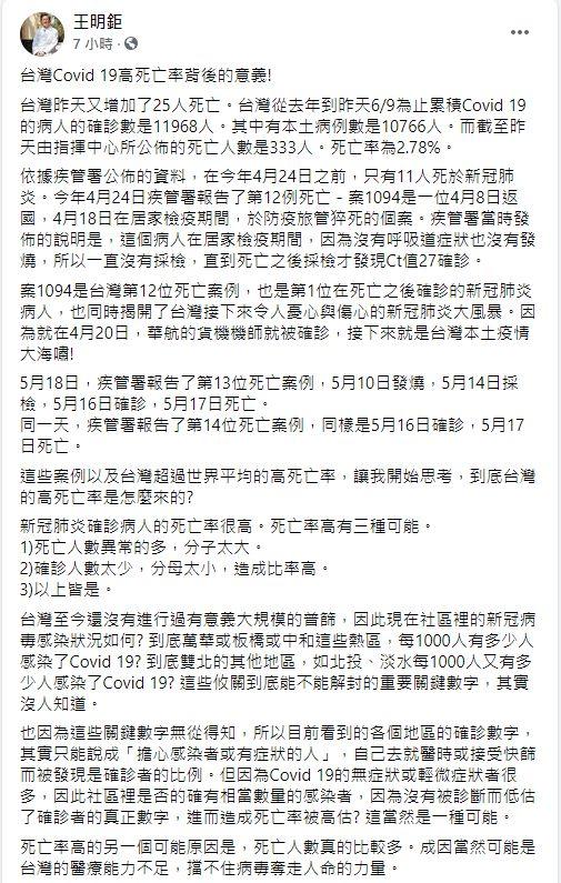 ▲王明鉅在臉書上針對台灣Covid-19高死亡率做出分析。(圖/翻攝王明鉅臉書)