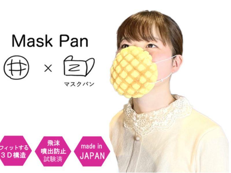 ▲日本有3名大學生設計出一款可食用的「菠蘿麵包口罩」,不僅主打飄散麵包香還能食用,光是開賣10分鐘就銷售一空。(圖/翻攝自官方網站)