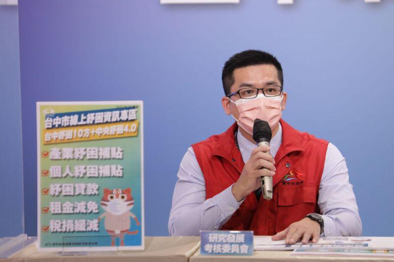 ▲台中市研考會主委吳皇昇說明「台中市線上紓困資訊專區」平台好便利。(圖/市府提供)