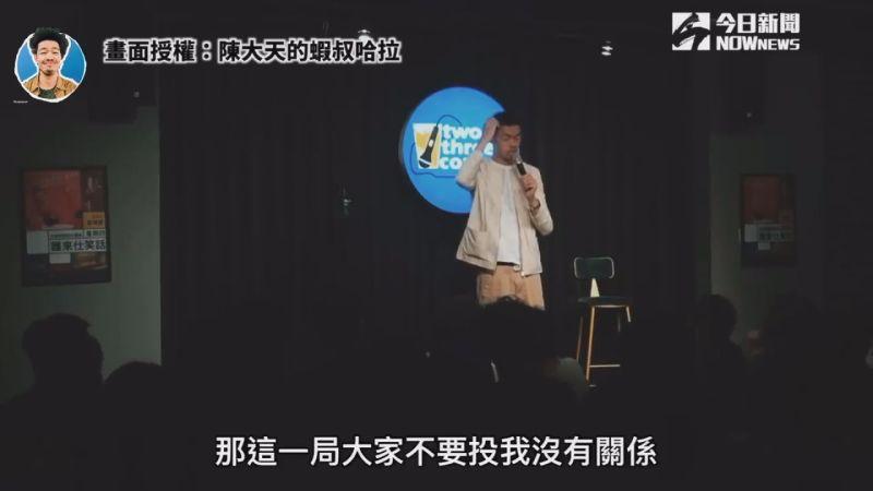 ▲陳大天搞笑模仿柯文哲,笑翻現場觀眾(圖/陳大天的蝦叔哈啦 授權)