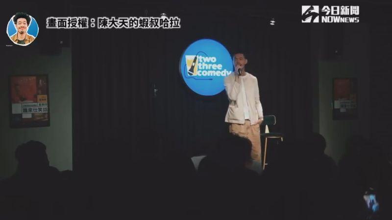 ▲陳大天跨足脫口秀,搞笑模仿,吸引大批粉絲朝聖。(圖/陳大天的蝦叔哈啦