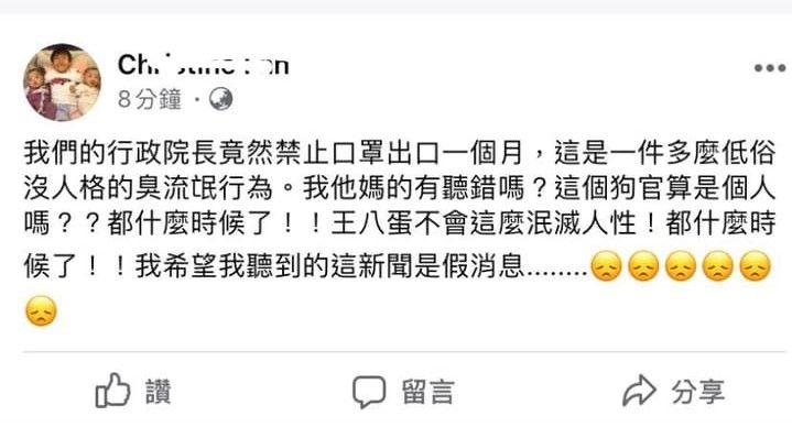 ▲范瑋琪去年因口罩風波失言,形象及事業跌落谷底。(圖/翻攝臉書)