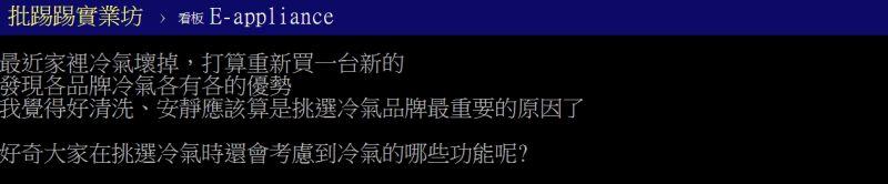 ▲網友好奇詢問「冷氣的哪些附加功能較好?」(圖/翻攝PTT)