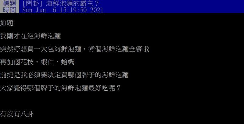 ▲網友好奇詢問「海鮮泡麵的霸主?」(圖/翻攝PTT)