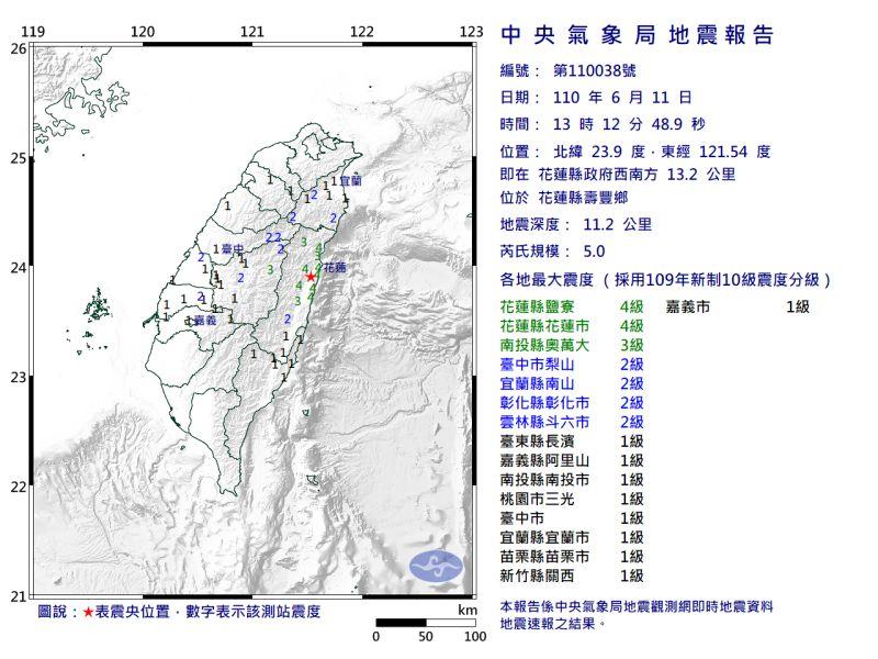▲今(11)日下午13點12分,花蓮發生芮氏規模5.0有感地震。(圖/氣象局)