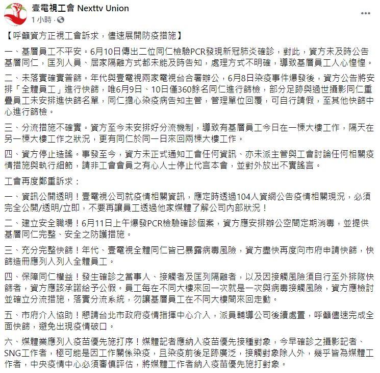 ▲壹電視工會聲明全文。(圖/壹電視工會臉書)