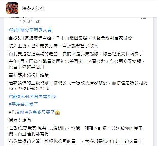 ▲有公司老闆宣布(圖/翻攝《爆怨2公社》)