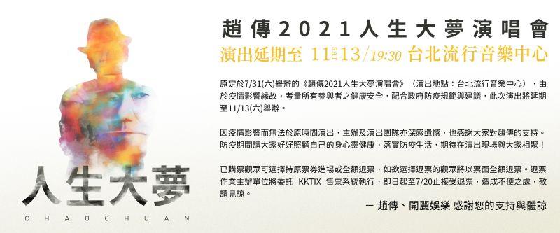 ▲趙傳的演唱會宣布延期至11底開唱。(圖/開麗提供)
