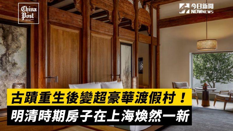 古蹟重生後變超豪華渡假村!明清時期房子在上海煥然一新