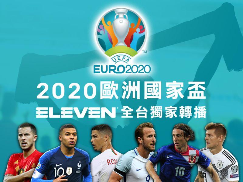 ▲歐洲國家盃登場。(圖/Eleven體育家族提供)