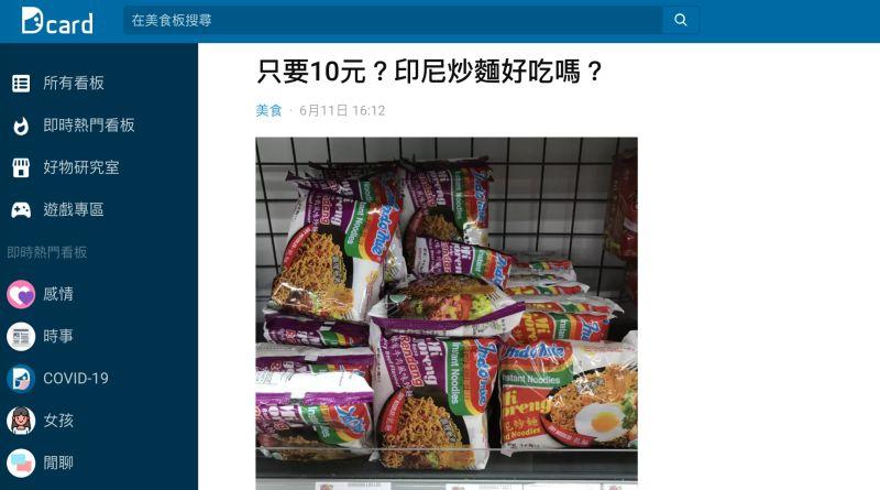 ▲一包只賣10元的印尼泡麵,究竟好吃在哪裡?貼文曝光引發熱議,釣出行家分享一招道地吃法,立刻變得高級又美味。(圖/翻攝自《Dcard》)