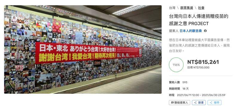 ▲《日本人的歐吉桑》想在日本車站裡做平面廣告宣傳,把台灣人的感謝之意傳達給日本人,並發起募資活動,短短不到24小時就達標。(圖/翻攝自嘖嘖網站)