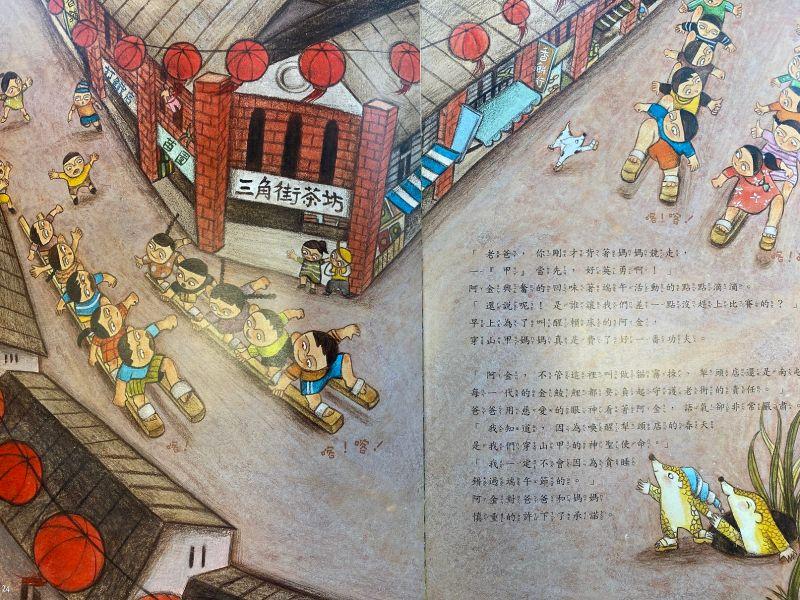 ▲兒童繪本「貪睡的穿山甲-犁頭店的故事」用童趣的角度呈現民俗活動。(圖/文化局提供2021.6.12)
