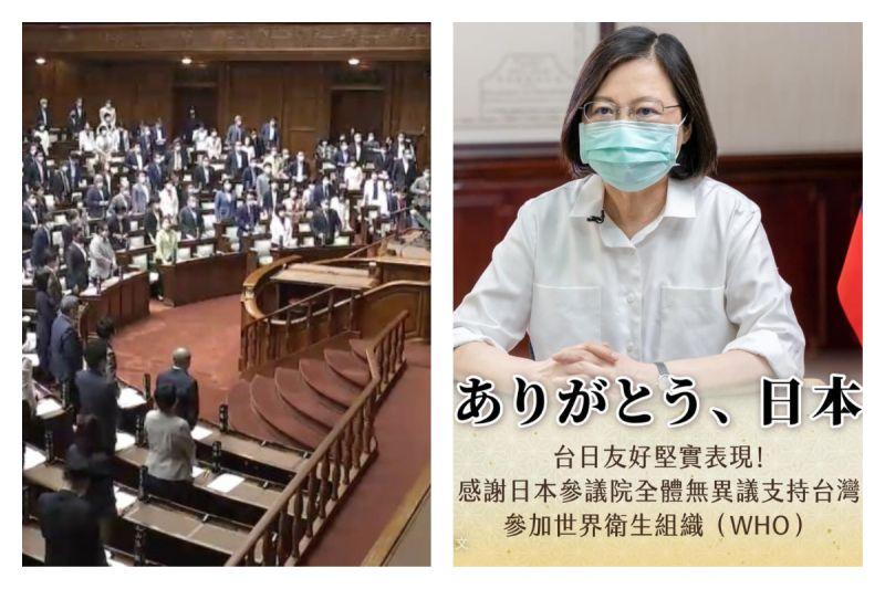 ▲日本參議院一致通過支持台灣參與世界衛生大會(WHA),蔡英文總統特別表達感謝。(圖/翻攝自日本參議院,蔡英文臉書)