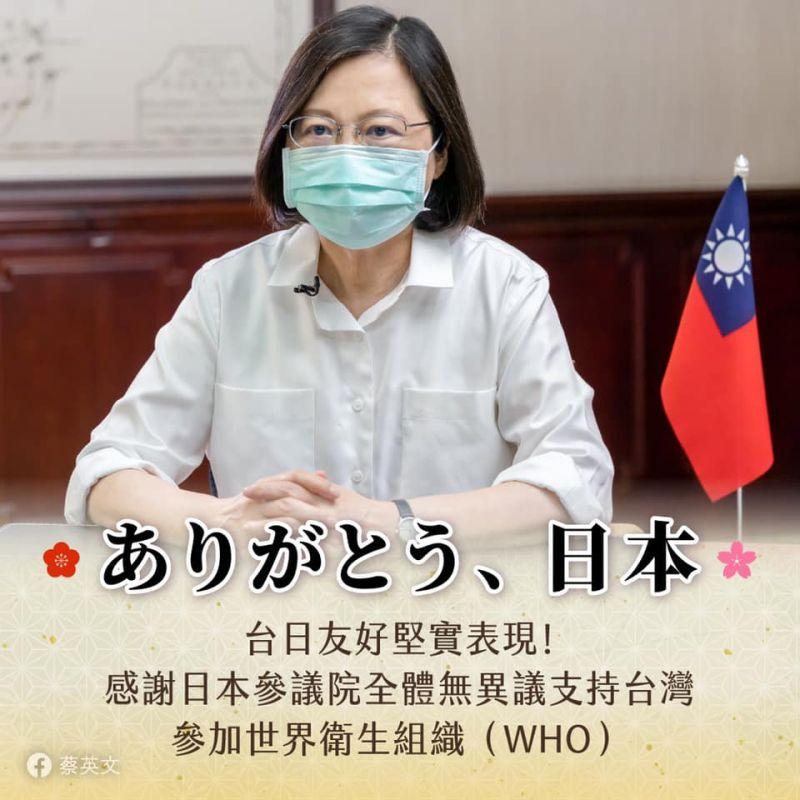 ▲蔡英文總統感謝日本參議員全體無異議支持台灣參與世界衛生組織。(圖/翻攝自蔡英文臉書)