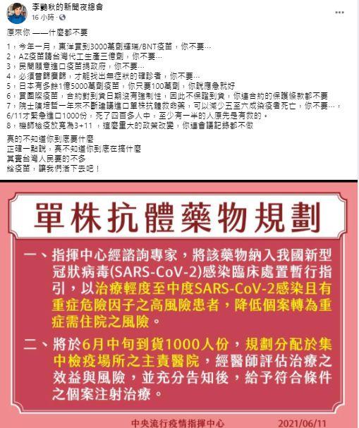 ▲李艷秋列出陳時中的8爭議,直言「真的不知道你要什麼」。(圖/翻攝自李艷秋臉書)