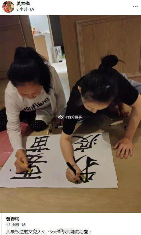 ▲大S(右)與徐媽媽趴在地上寫書法。(圖/台灣傻事微博