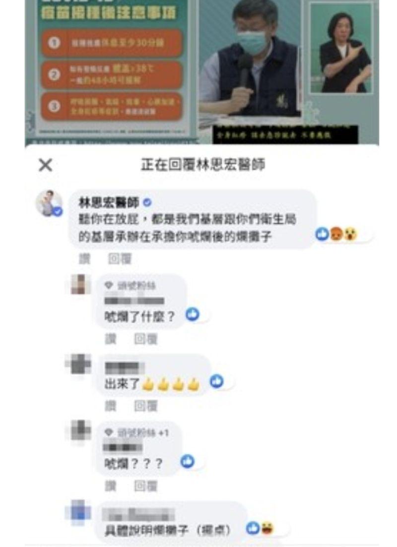 ▲醫師林思宏在柯文哲直播底下留言砲轟,引發網友關注。(圖/翻攝柯文哲直播)