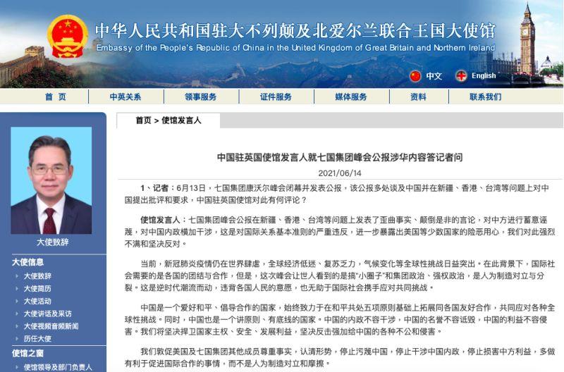 G7公報談台港新疆問題 中駐英使館批干涉內政