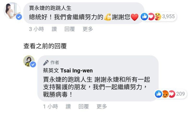 ▲蔡總統感謝賈永婕的捐贈。(圖/蔡英文總統臉書)