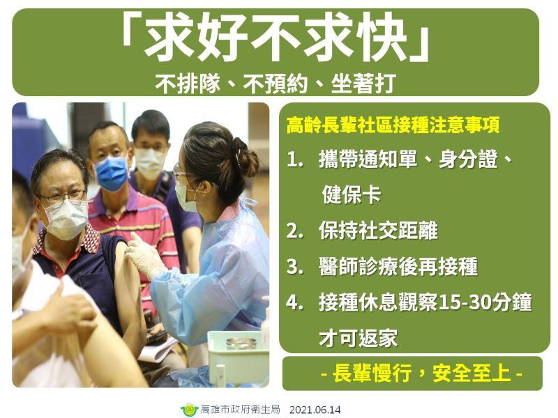 ▲高雄市表示,長輩施打疫苗「求好不求快」,「不排隊、不預約、坐著打」。(圖/高雄市衛生局提供)