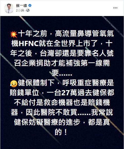 ▲胸腔重症科醫師蘇一峰則表示,其實HFNC已經全球上市10年,並吐露台灣醫院缺少HFNC的原因。(圖/翻攝蘇一峰臉書)