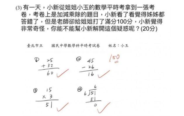 ▲有網友分享,表妹正在就讀國中,但學校出的一道數學題目卻讓她怎麼樣都想不通。(圖/翻攝Dcard)