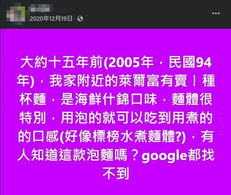 ▲網友尋找在2005年曾見到過的泡麵。(圖/翻攝泡麵公社臉書)