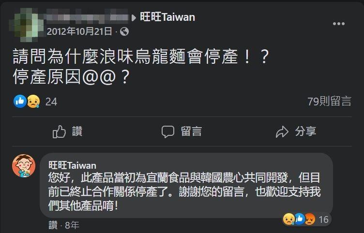 ▲廠商曾解釋「此產品當初為宜蘭食品與韓國農心共同開發,但目前已終止合作關係停產了」。(圖/翻攝旺旺Taiwan臉書粉專)