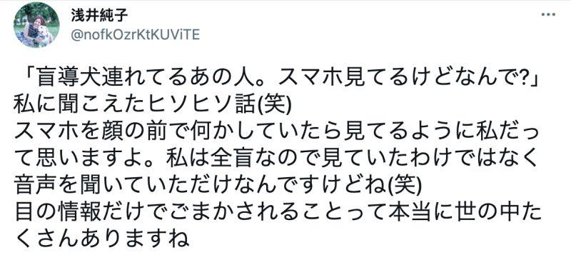 ▲淺井純子分享親身經驗,有路人疑惑盲人為何要看智慧手機。(圖/翻攝自@nofkOzrKtKUViTE的推特)