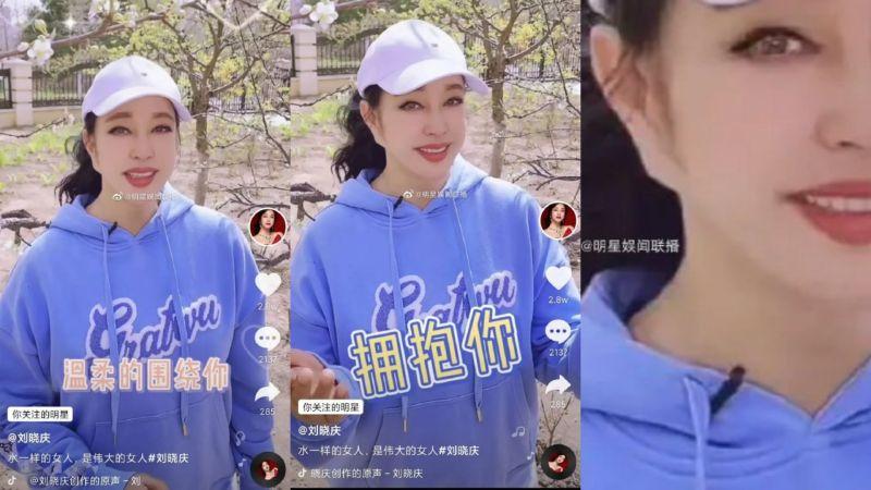 ▲▼劉曉慶耳朵形狀引起議論。(圖/劉曉慶、明星娛聞聯播微博)