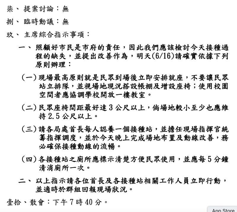 ▲高雄市長陳其邁昨晚兩度開會檢討接種疫苗事宜,具體指示調整方向。(圖/高市府提供)