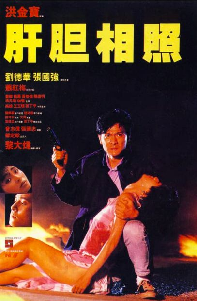 ▲劉德華與蕭紅梅在《肝膽相照》中有激情床戲。(圖/翻攝IMDB)