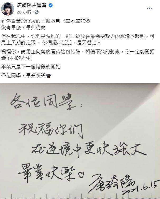 ▲唐綺陽親筆寫下對畢業生的祝福。(圖/唐綺陽臉書)