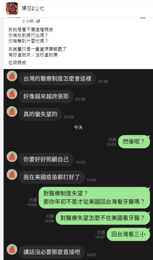 ▲在沒國的親戚抱怨台灣醫療,卻被原PO吐槽才在年初回台看過牙醫。(圖/翻攝《爆怨2公社》)