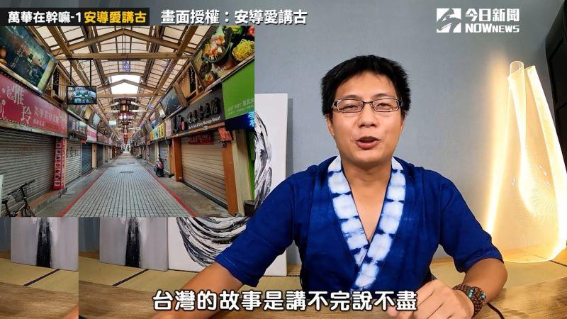 ▲安導電話訪問萬華當地人,如何防堵疫情持續擴散。(圖/安導愛講古授權)