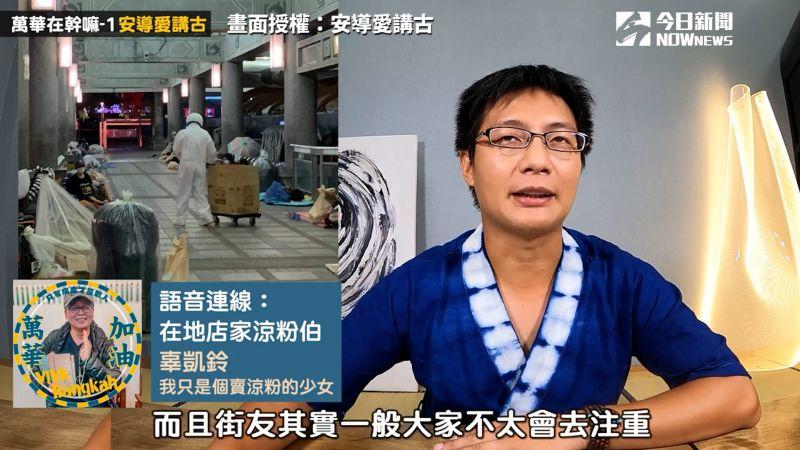▲萬華當地人分享,他們以自身行動防堵疫情破口