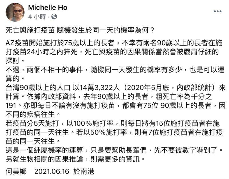 ▲何美鄉在臉書發文全文。(圖/翻攝自