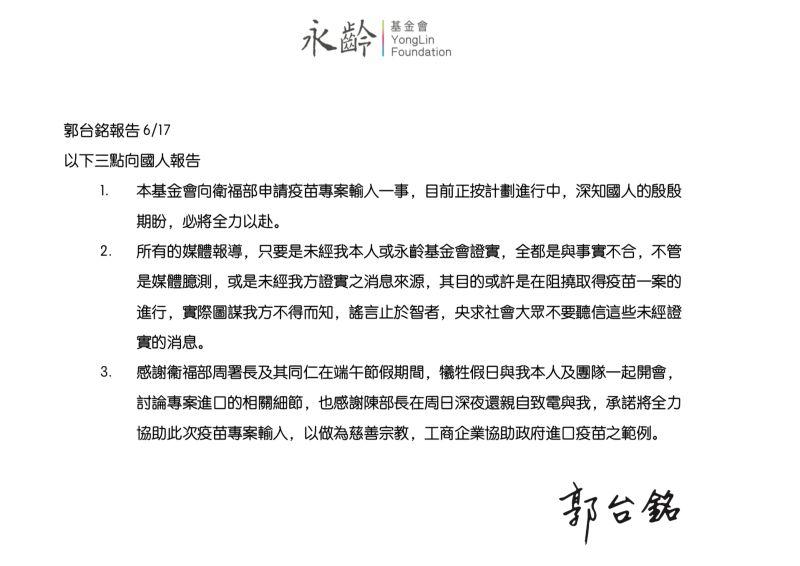 ▲今(17)日午夜12點,郭台銘也發布3點聲明,向全台灣人講述疫苗購進口進度。(圖/翻攝郭台銘臉書)