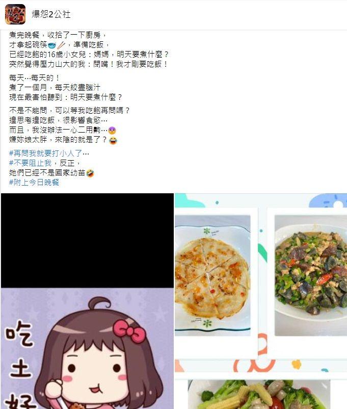 ▲一名女網友表示,16歲女兒每天吃飽都會問她「媽媽,明天要煮什麼?」讓她感到壓力山大,不禁直呼「閉嘴!我才剛要吃飯!」(圖/翻攝自臉書社團「爆怨2公社」)