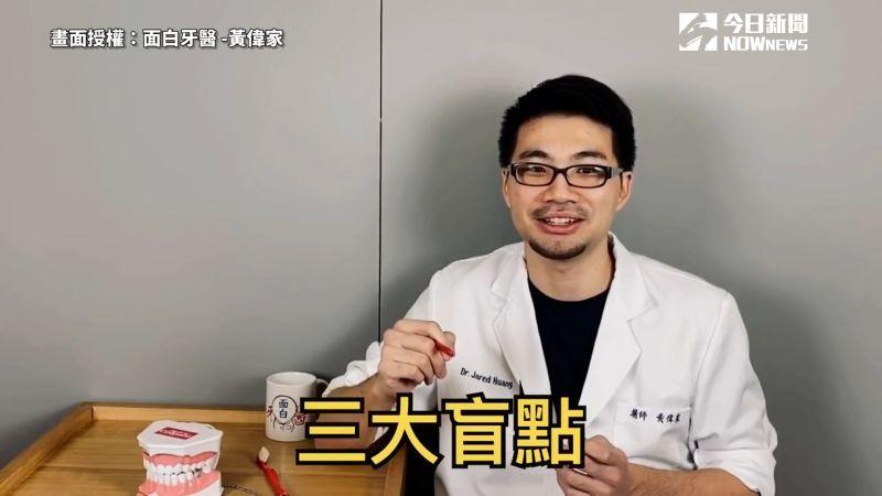 ▲ 牙醫師曝刷牙3大盲點,呼籲大家別當「空刷王」。(圖/面白牙醫 -黃偉家 )