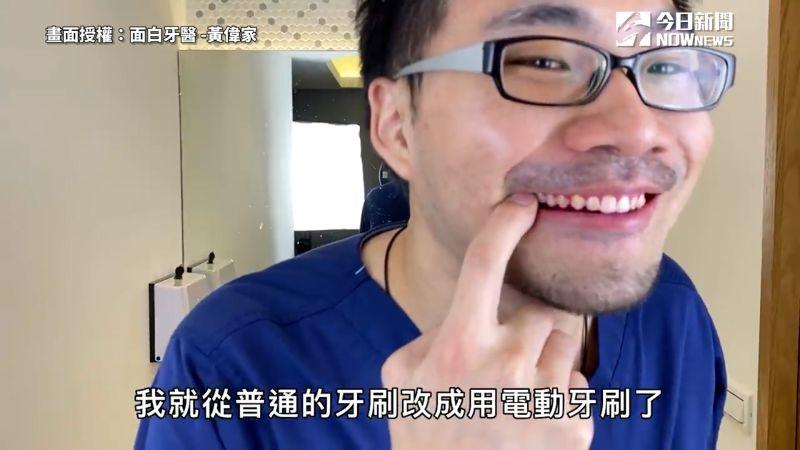 ▲ 牙醫師實測電動牙刷去除牙菌斑效果,曝其3大優點。(圖/面白牙醫 -黃偉家 授權)