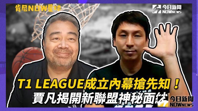 ▲▲台灣職籃聯盟T1 LEAGUE正式成立,特別賽務營運長賈凡擔任《肯尼NOW星球》來賓,跟大家聊台灣職籃的內幕話題。(圖/劉俊佑 攝)