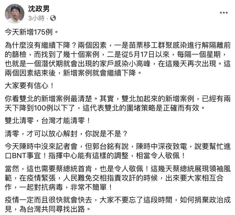▲醫師沈政男在臉書發文。(圖/翻攝自沈政男臉書)