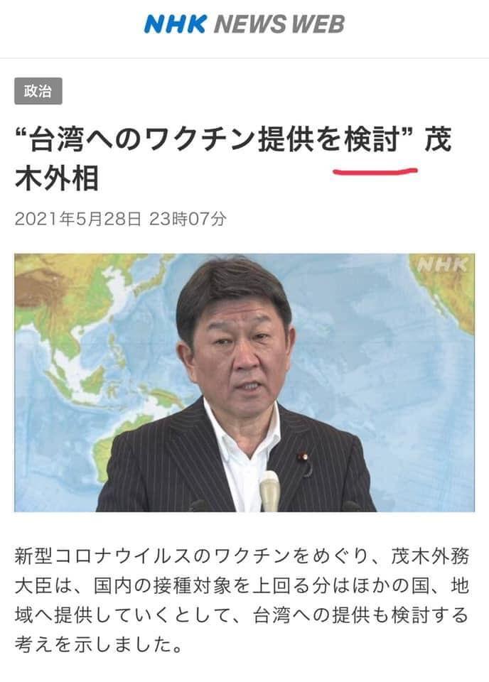 ▲日本外務大臣茂木敏充擬「檢討」要追加疫苗予台灣。(圖/取自謝長廷臉書)