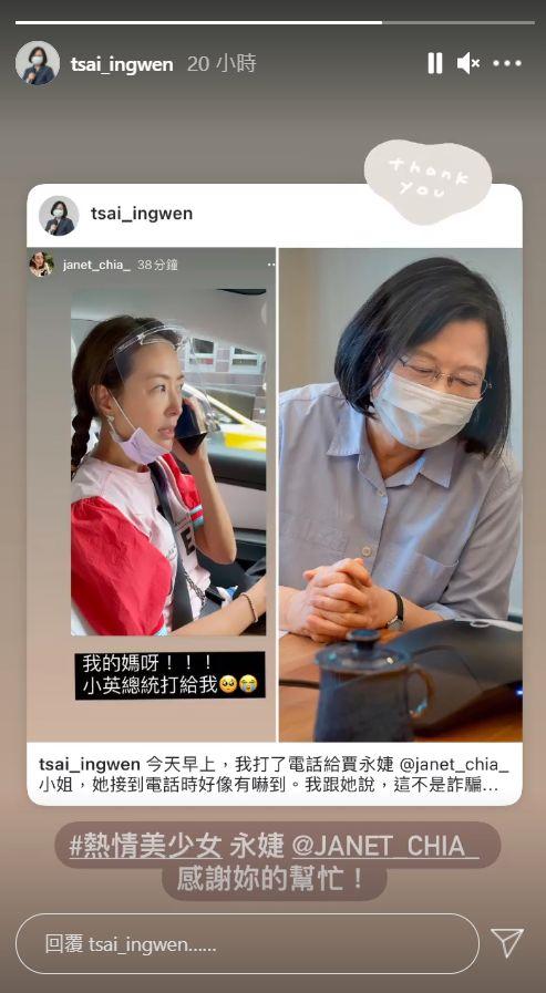 ▲蔡英文轉發和賈永婕通話照片。(圖/蔡英文IG)