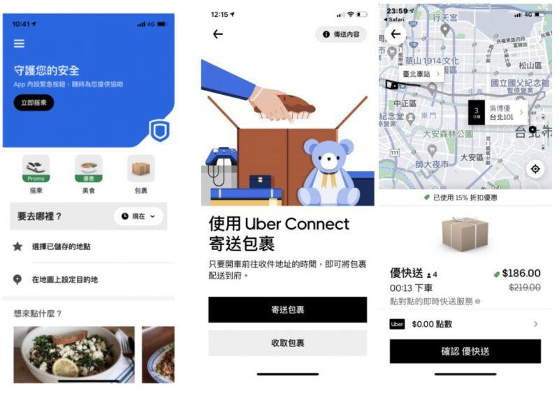 搶進物流大餅!Uber宣布推出包裹外送服務